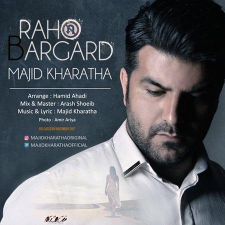 Majid Kharatha Raho Bargard - دانلود آهنگ جدید مجید خراطها به نام راهو برگرد