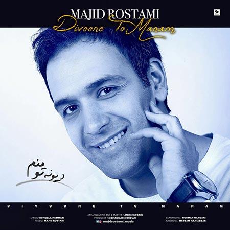 Majid Rostami Divooneye To Manam - دانلود آهنگ جدید مجید رستمی به نام دیونه تو منم