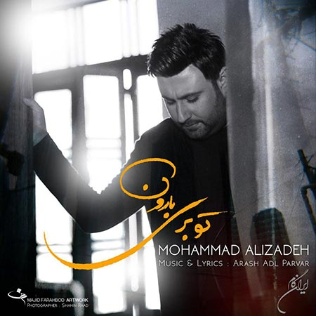 Mohamad%20Alizadeh%20 %20To%20Beri%20Baroon - دانلود آهنگ جدید محمد علیزاده به نام تو بری بارون