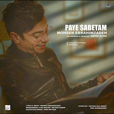 Mohsen Ebrahimzadeh Paye Sabetam - دانلود آهنگ جدید محسن ابراهیم زاده به نام پای ثابتم