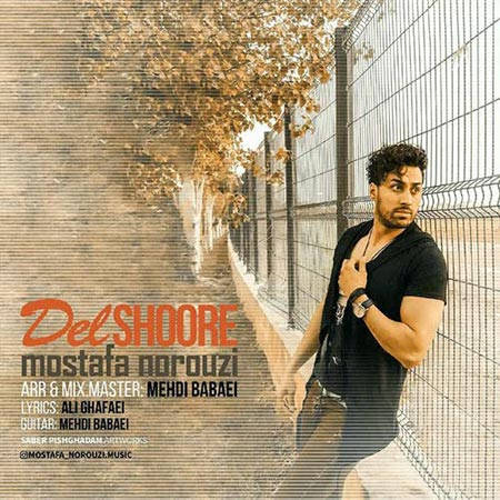 Mostafa Norouzi Delshoore - دانلود آهنگ جدید مصطفی نوروزی به نام دلشوره