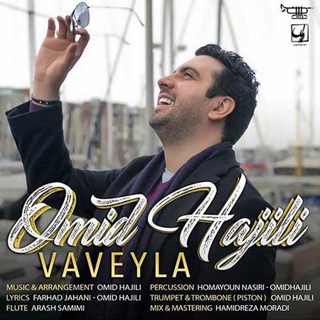 Omid Hajili Vaveyla - دانلود آهنگ جدید امید حاجیلی به نام واویلا