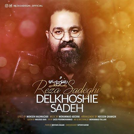 Reza Sadeghi Delkhoshie Sadeh - دانلود آهنگ جدید رضا صادقی به نام دلخوشی ساده