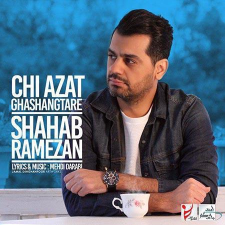 Shahab Ramezan Chi Azat Ghashangtare - دانلود آهنگ جدید شهاب رمضان به نام چی ازت قشنگ تره