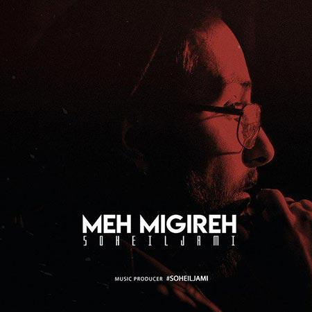 Soheil Jami Meh Migireh - دانلود آهنگ جدید سهیل جامی به نام مه میگیره