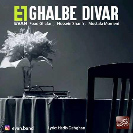 Evan Band Ghalbe Divar00 - دانلود آهنگ جدید ایوان بند به نام قلب دیوار