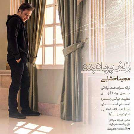 Majid Akhshabi Zolf Bar Bad Bede - دانلود آهنگ جدید مجید اخشابی به نام زلف بر باد بده
