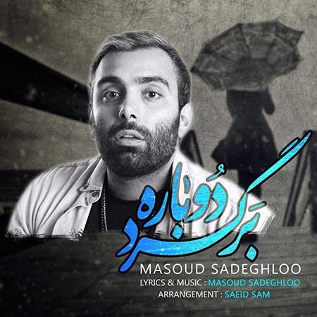 Masoud Sadeghloo Bargard Dobare - دانلود آهنگ جدید مسعود صادقلو به نام برگرد دوباره
