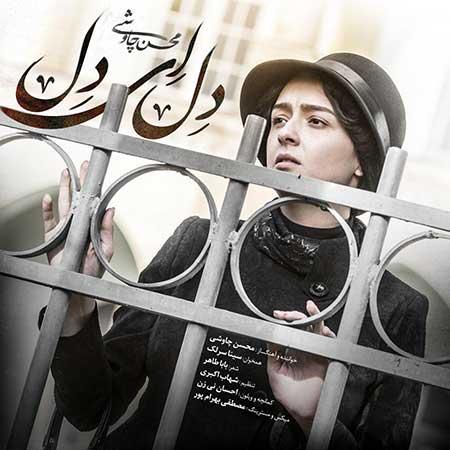Mohsen Chavoshi Del Ey Del (ft Sina Sarlak) - دانلود آهنگ جدید محسن چاوشی به نام دل ای دل
