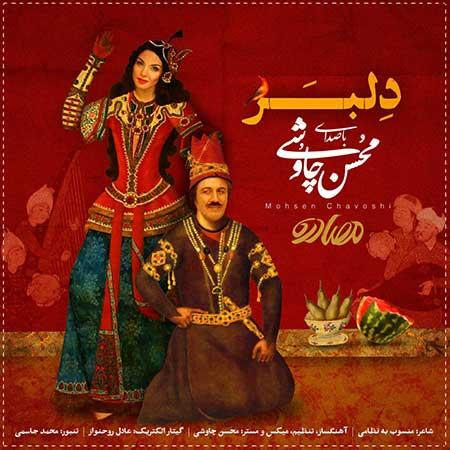 Mohsen Chavoshi Delbar - دانلود آهنگ جدید محسن چاوشی به نام دلبر