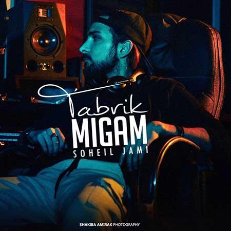 Soheil Jami Tabrik Migam - دانلود آهنگ جدید سهیل جامی به نام تبریک میگم