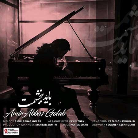 Amirabbas Golab Bayad Bebakhshamet - دانلود آهنگ جدید امیرعباس گلاب به نام باید ببخشمت