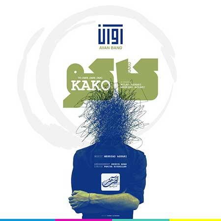 Avan Band Kako - دانلود آهنگ جدید آوان بند به نام کاکو