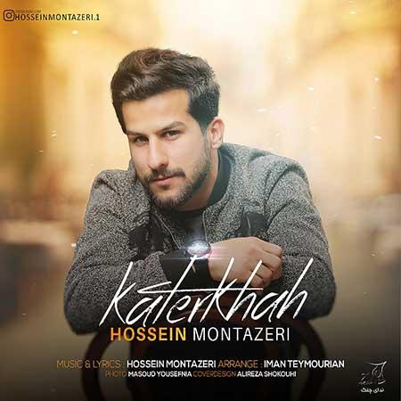 Hossein Montazeri Khaterkhah - دانلود آهنگ جدید حسین منتظری به نام خاطرخواه