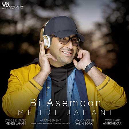 Mehdi Jahani Bi Asemoon - دانلود آهنگ جدید مهدی جهانی به نام بی آسمون