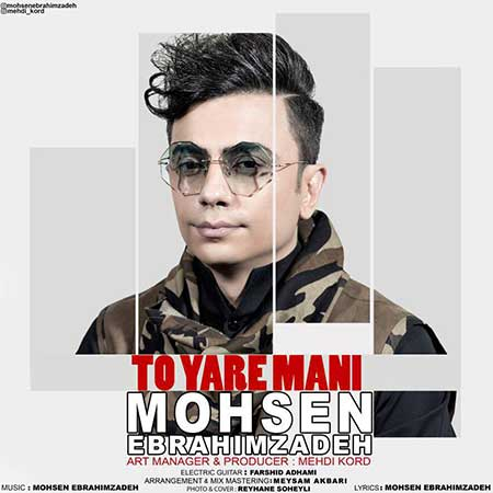 Mohsen Ebrahimzadeh To Yare Mani - دانلود آهنگ جدید محسن ابراهیم زاده به نام تو یار منی