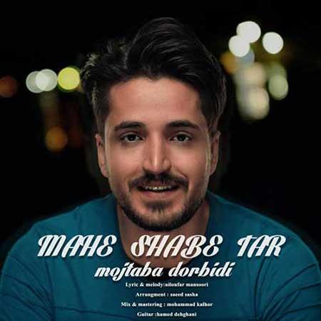 Mojtaba Dorbidi Mahe Shabe Tar - دانلود آهنگ جدید مجتبی دربیدی به نام ماه شب تار