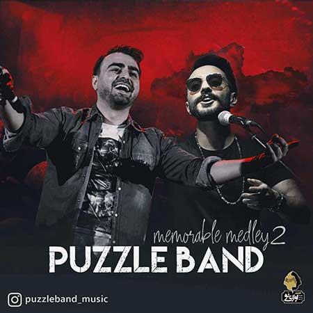 Puzzle Band Memorable Medley 2 - دانلود آهنگ جدید پازل بند به نام Memorable Medley 2