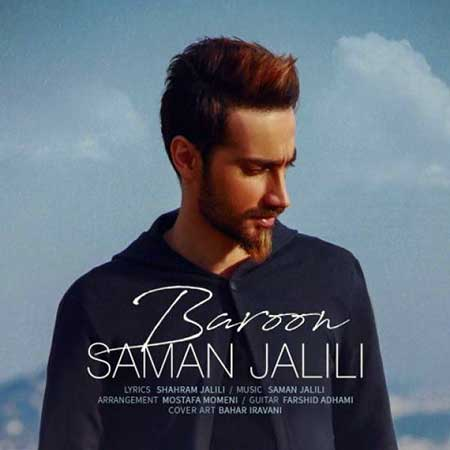 Saman Jalili Baroon - دانلود آهنگ جدید سامان جلیلی به نام بارون