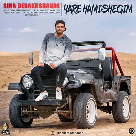 Sina Derakhshande Yare Hamishegim - دانلود آهنگ جدید سینا درخشنده به نام یار همیشگیم
