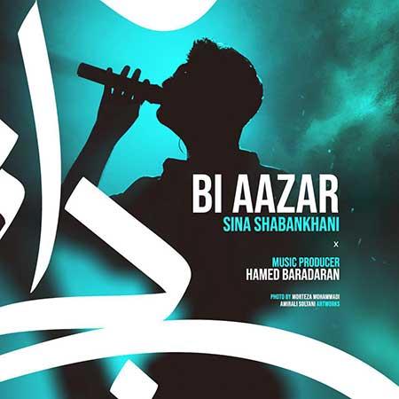 Sina Shabankhani Bi Aazar - دانلود آهنگ جدید سینا شعبانخانی به نام بی آزار