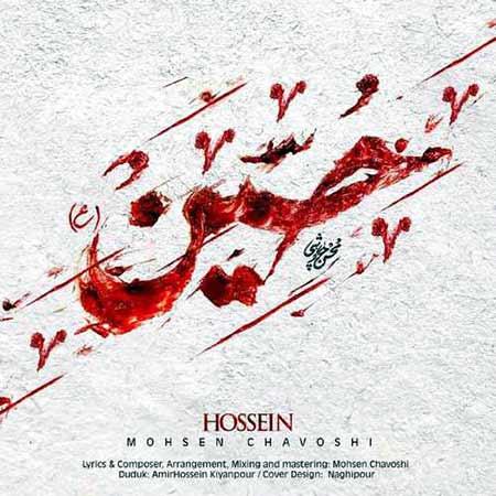 Mohsen%20Chavoshi%20 %20Hossein - دانلود آهنگ حسین محسن چاوشی