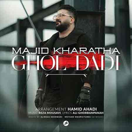 Majid%20Kharatha%20 %20Ghol%20Dadi - دانلود آهنگ قول دادی مجید خراطها