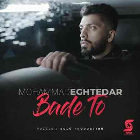 Mohammad%20Eghtedar%20 %20Bade%20To - دانلود آهنگ بعد تو محمد اقتدار