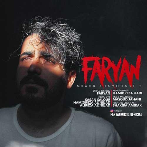 Faryan%20 %20Shahr%20Khamooshe%202 - دانلود آهنگ شهر خاموشه 2 فریان