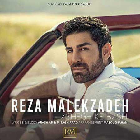 Reza%20Malekzadeh%20 %20Ashegh%20Ke%20Bashi - دانلود آهنگ عاشق که باشی رضا ملک زاده