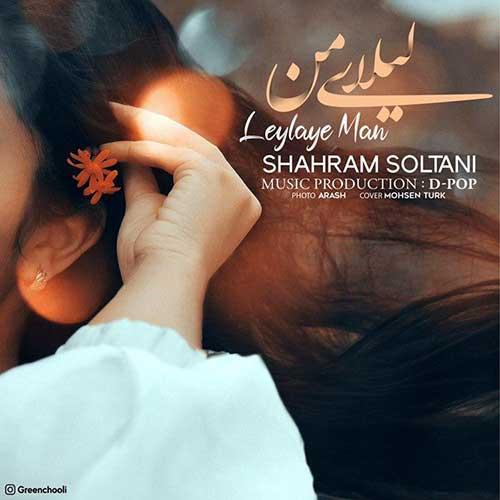 Shahram%20Soltani%20 %20Leylaye%20Man - دانلود آهنگ لیلای من شهرام سلطانی