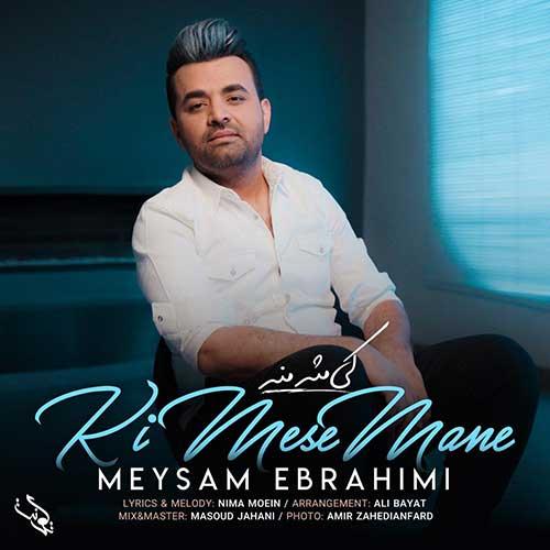 Meysam%20Ebrahimi%20 %20Ki%20Mese%20Mane - دانلود آهنگ کی مثل منه میثم ابراهیمی