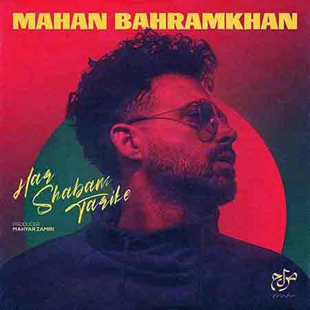 Mahan%20BahramKhan%20 %20Har%20Shabam%20Tarike - دانلود آهنگ هر شبم تاریکه ماهان بهرام خان