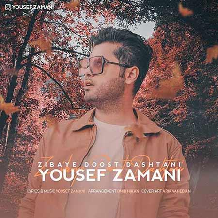 Yousef%20Zamani%20 %20Zibaye%20Doost%20Dashtani - دانلود آهنگ زیبای دوست داشتنی یوسف زمانی