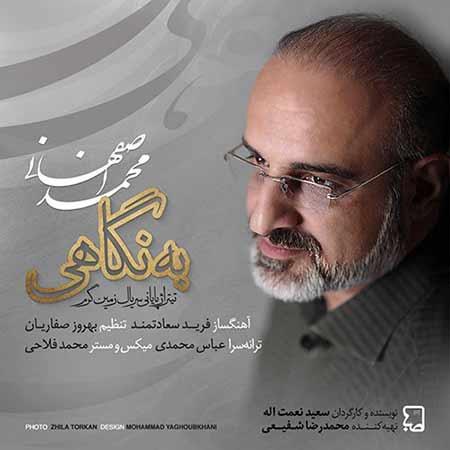 Mohammad%20Esfahani%20 %20Be%20Negaahi - دانلود آهنگ به نگاهی محمد اصفهانی