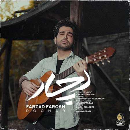 Farzad%20Farokh%20 %20Dochar - دانلود آهنگ دچار فرزاد فرخ