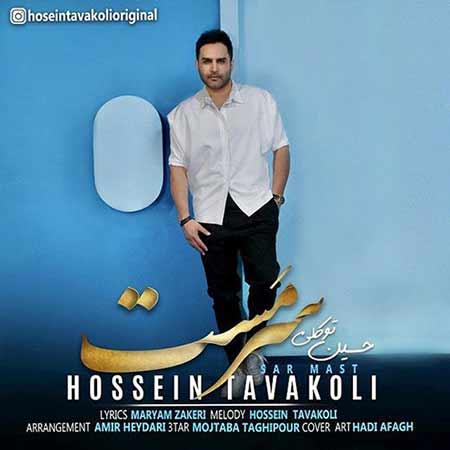 Hossein%20Tavakoli%20 %20Sarmast - دانلود آهنگ سرمست حسین توکلی
