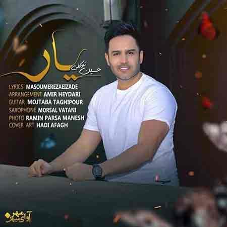 Hossein%20Tavakoli%20 %20Yar - دانلود آهنگ یار حسین توکلی