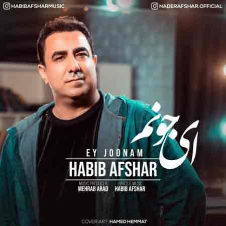 Habib%20Afshar%20 %20Ey%20Joonam - دانلود آهنگ ای جونم حبیب افشار