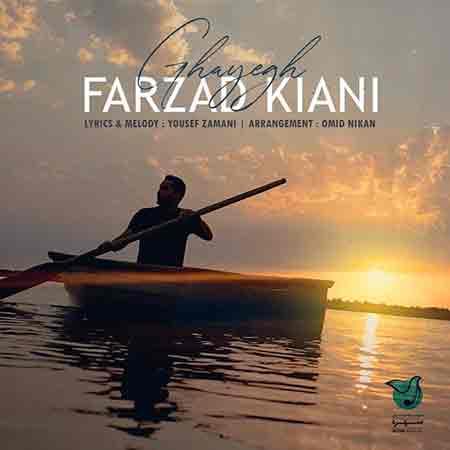 Farzad%20Kiani%20 %20Ghayegh - دانلود آهنگ قایق فرزاد کیانی