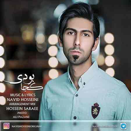 Navid%20Hosseini%20 %20Koja%20Boodi - دانلود آهنگ کجا بودی نوید حسینی