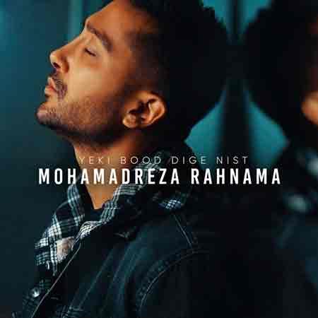 Mohammadreza%20Rahnama%20 %20Yeki%20Bood%20Dige%20Nist - دانلود آهنگ یکی بود دیگه نیست محمدرضا رهنما