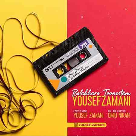 Yousef%20Zamani%20 %20Belakhare%20Toonestam - دانلود آهنگ بالاخره تونستم یوسف زمانی