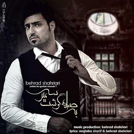 Behrad Shahriari Sedam Be Gooshet Mireseh - دانلود آهنگ جدید بهراد شهریاری به نام صدام به گوشت میرسه