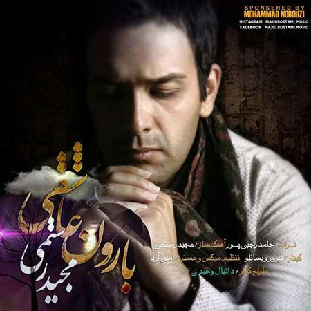 Majid Rostami Baroone Asheghi - دانلود آهنگ جدید مجید رستمی به نام بارون عاشقی