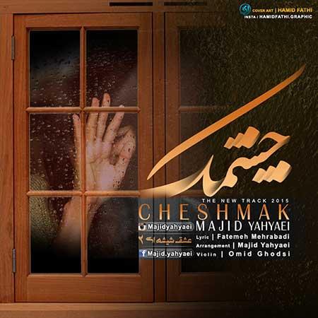 Majid Yahyaei Cheshmak - دانلود آهنگ جدید مجید یحیایی به نام چشمک