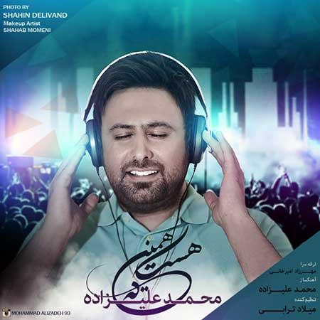 Mohammad Alizadeh Hamine Ke Hast - دانلود آهنگ جدید محمد علیزاده به نام همینی که هست