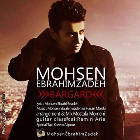 Mohsen Ebrahimzadeh Bargard - دانلود آهنگ جدید محسن ابراهیم زاده به نام برگرد