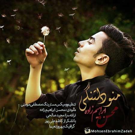 Mohsen Ebrahimzadeh Mano Deltangi - دانلود آهنگ جدید محسن ابراهیم زاده به نام منو دلتنگی