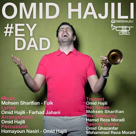 Omid Hajili Ey Dad - دانلود آهنگ جدید امید حاجیلی به نام ای داد